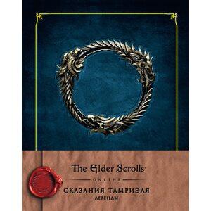 Книга Сказания Тамриэля. Легенды