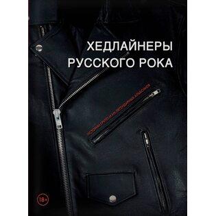 Книга Хедлайнеры русского рока: истории групп и их легендарных альбомов