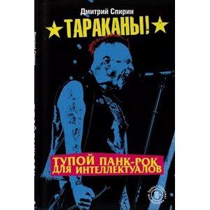Книга Тупой панк-рок для интеллектуалов