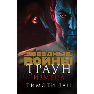 Книга Траун. Измена. Звездные войны (Траун 3)