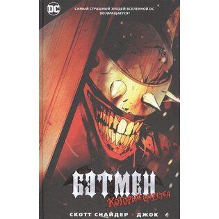 Комикс Бэтмен. Бэтмен, который смеется