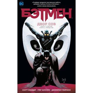 Комикс Бэтмен. Двор Сов