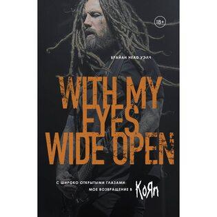 Книга С широко открытыми глазами: мое возвращение в Korn