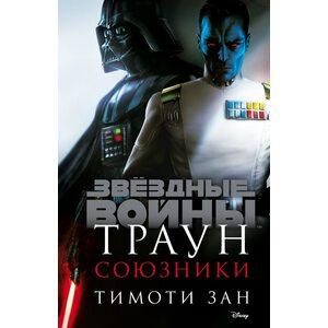 Книга  Звездные войны Траун 2. Союзники.