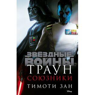Книга Траун. Союзники. Звездные войны (Траун 2)