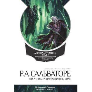 Комикс  Легенда о Темном Эльфе. Книга 1