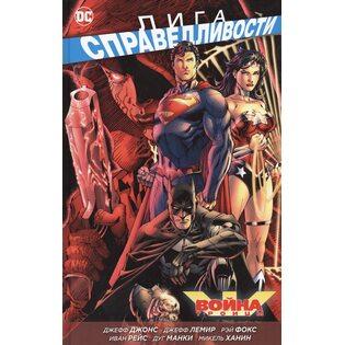 Комикс Лига Справедливости. Война Троицы