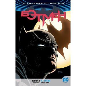 Комикс Вселенная DC. Rebirth. Бэтмен. Книга 1. Я - Готэм
