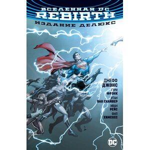 Комикс Вселенная DC. Rebirth. Издание делюкс