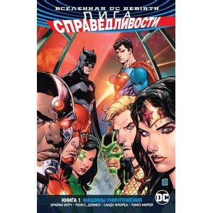 Комикс Вселенная DC. Rebirth. Лига Справедливости. Книга 1. Машины Уничтожения