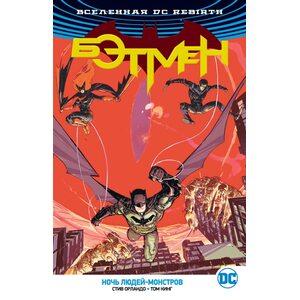Комикс Вселенная DC. Rebirth. Бэтмен. Ночь Людей-Монстров