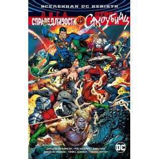 Комикс Вселенная DC. Rebirth. Лига Справедливости против Отряда Самоубийц