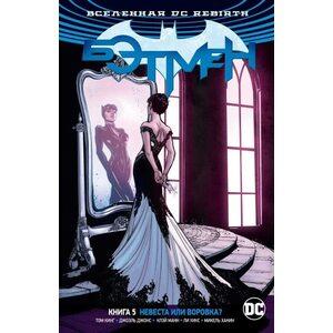 Комикс Вселенная DC. Rebirth. Бэтмен. Книга 5. Невеста или воровка?