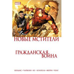 Комикс Гражданская война. Новые Мстители