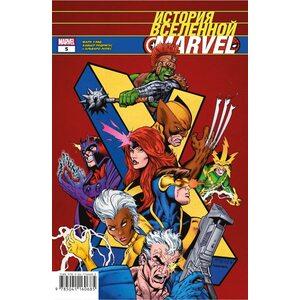 Комикс История вселенной Marvel #5