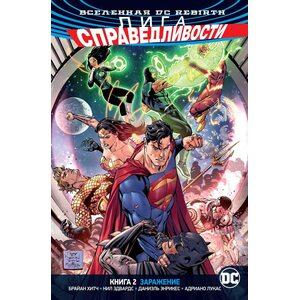 Комикс Вселенная DC. Rebirth. Лига Справедливости. Кн. 2. Заражение