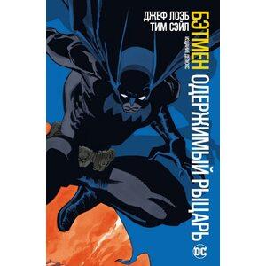 Комикс Бэтмен. Одержимый рыцарь. Издание делюкс
