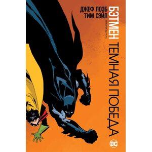Комикс Бэтмен. Темная победа
