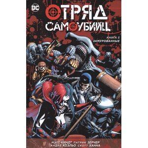 Комикс Отряд Самоубийц. Кн.5. Замурованные