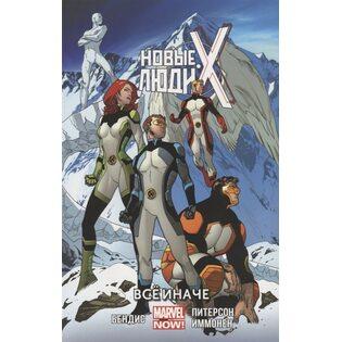 Комикс Новые Люди Икс. Том 4 Все иначе