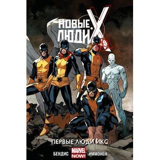 Комикс Новые Люди Икс. Том 1. Первые Люди Икс (доп. тираж)