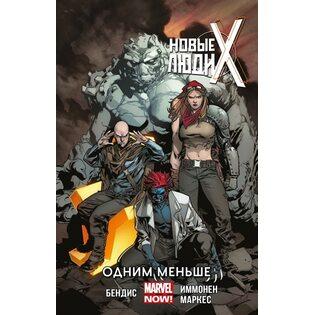 Комикс Новые Люди Икс. Том 5. Одним меньше