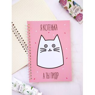 """Блокнот """"Я котенька, а ты.."""" розовый А5"""