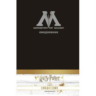 Ежедневник Министерства магии (недатированный)