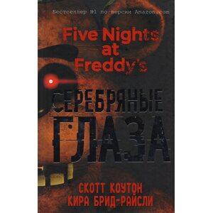 Книга Пять ночей у Фредди. Серебряные глаза (#1)