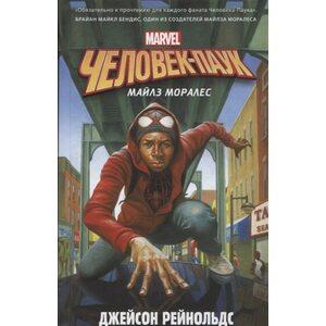 Комикс Майлз Моралес: Современный Человек-Паук том 2