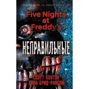 Книга Пять ночей у Фредди. Неправильные (#2)