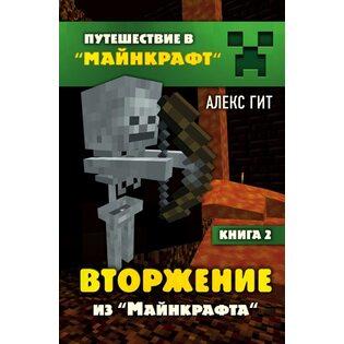 Вторжение из Майнкрафта. Книга 2