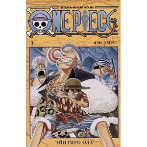 Манга One Piece. Большой куш. Книга 3