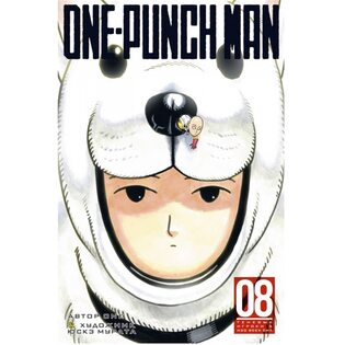 Манга One-Punch Man. Книга 8