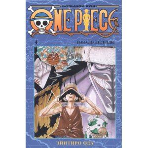 Манга One Piece. Большой куш. Книга 4
