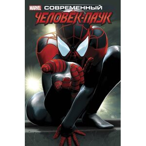 Комикс Майлз Моралес: Современный Человек-Паук том 1