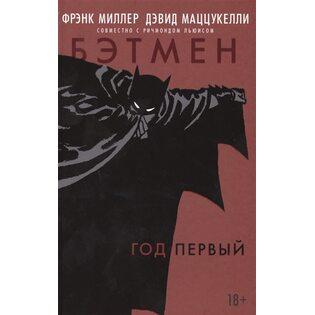 Комикс Бэтмен Год Первый