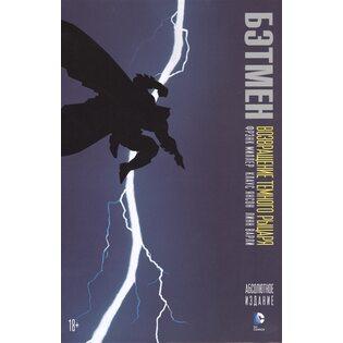 Комикс Бэтмен. Возвращение Темного Рыцаря