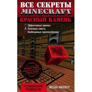 Книга Все секреты Minecraft. Красный камень