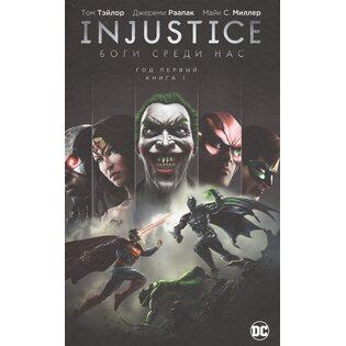 Комикс Injustice - Боги среди нас Год первый Книга 1