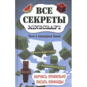 Книга Все секреты Minecraft. Читы и командные блоки