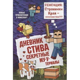 Дневник Стива. Книга 6. Секретные МУ-Утериалы