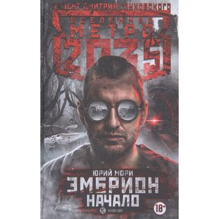 Книга Метро 2035: Эмбрион. Начало