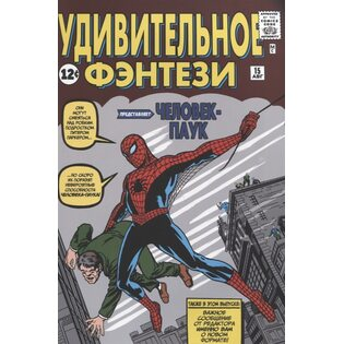 Комикс Удивительное фэнтези #15. Первое появление Человека-Паука