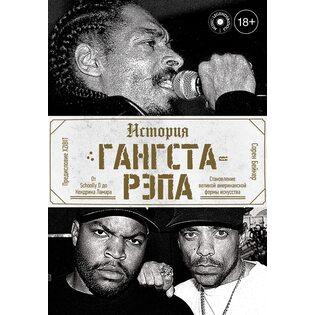 Книга История гангста-рэпа : От Schoolly D до Кендрика Ламара. Становление великой американской формы искусства