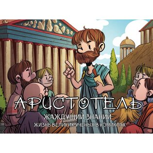 Комикс Аристотель. Жаждущий знаний