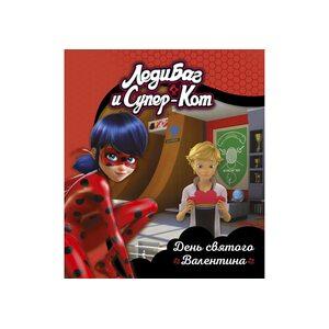 Книга Леди Баг и Супер-Кот. День святого Валентина