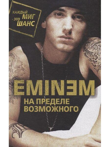 купить Eminem. На пределе возможного, в Ростове с доставкой