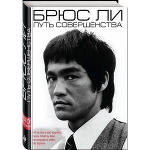 Книга Брюс Ли. Путь совершенства