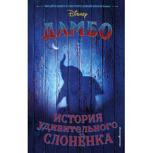Книга Дамбо. История удивительного слонёнка